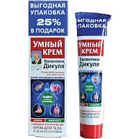 Умный крем Мумие Живокост для тела Валентина Дикуля 125 мл