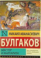 Мастер и Маргарита - А.М. Булгаков