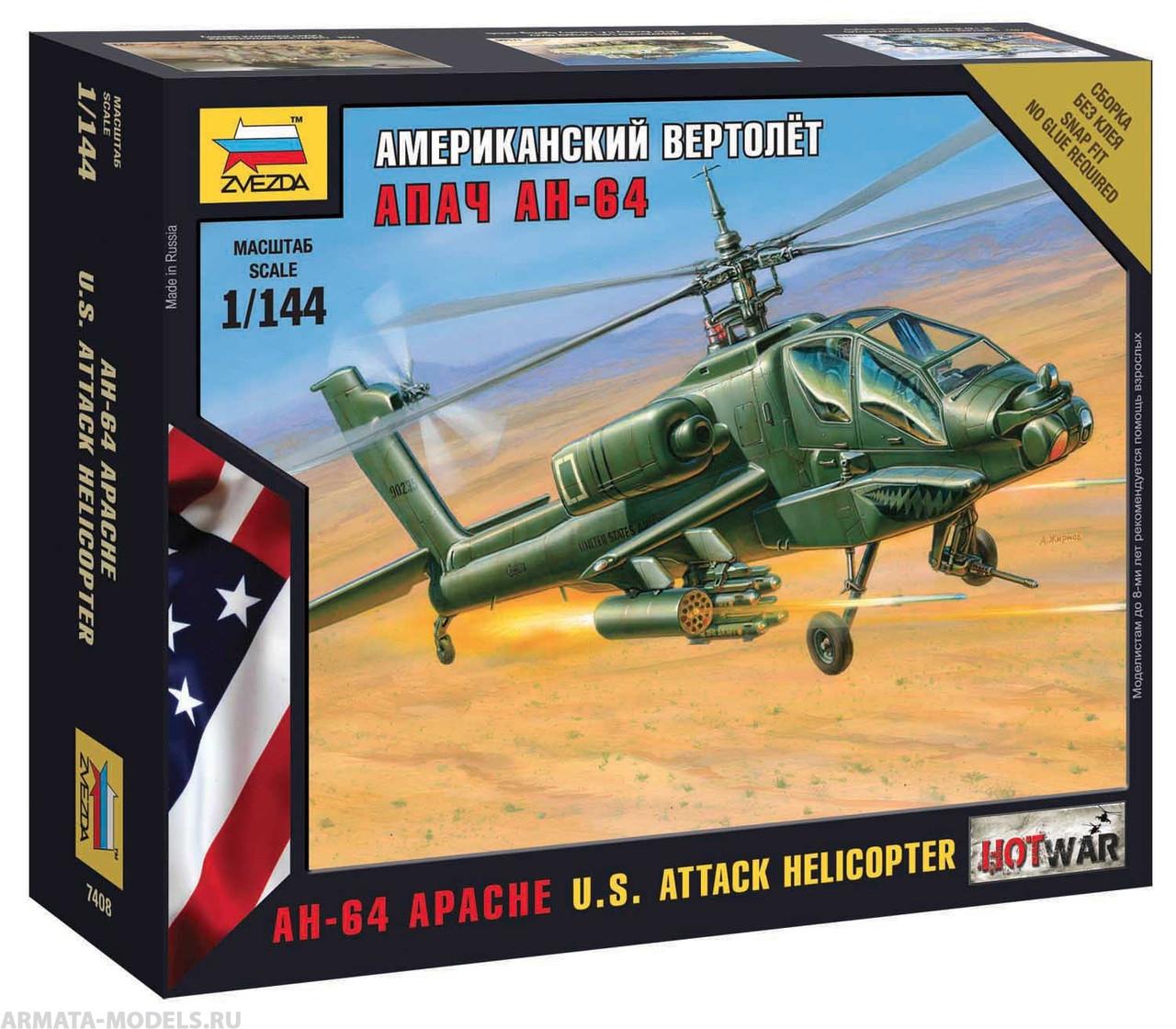 Апач АН-64 американский вертолет. 1/144 ZVEZDA 7408