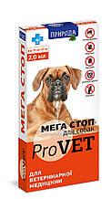 Краплі від бліх і кліщів Мега Стоп ProVet для собак 10-20 кг, 1 піпетка