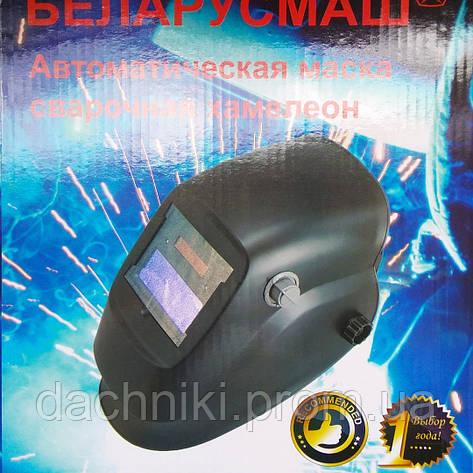 Автоматическая сварочная маска-хамелеон Беларусмаш 9000, фото 2