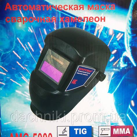 Автоматическая сварочная маска-хамелеон Беларусмаш5000, фото 2
