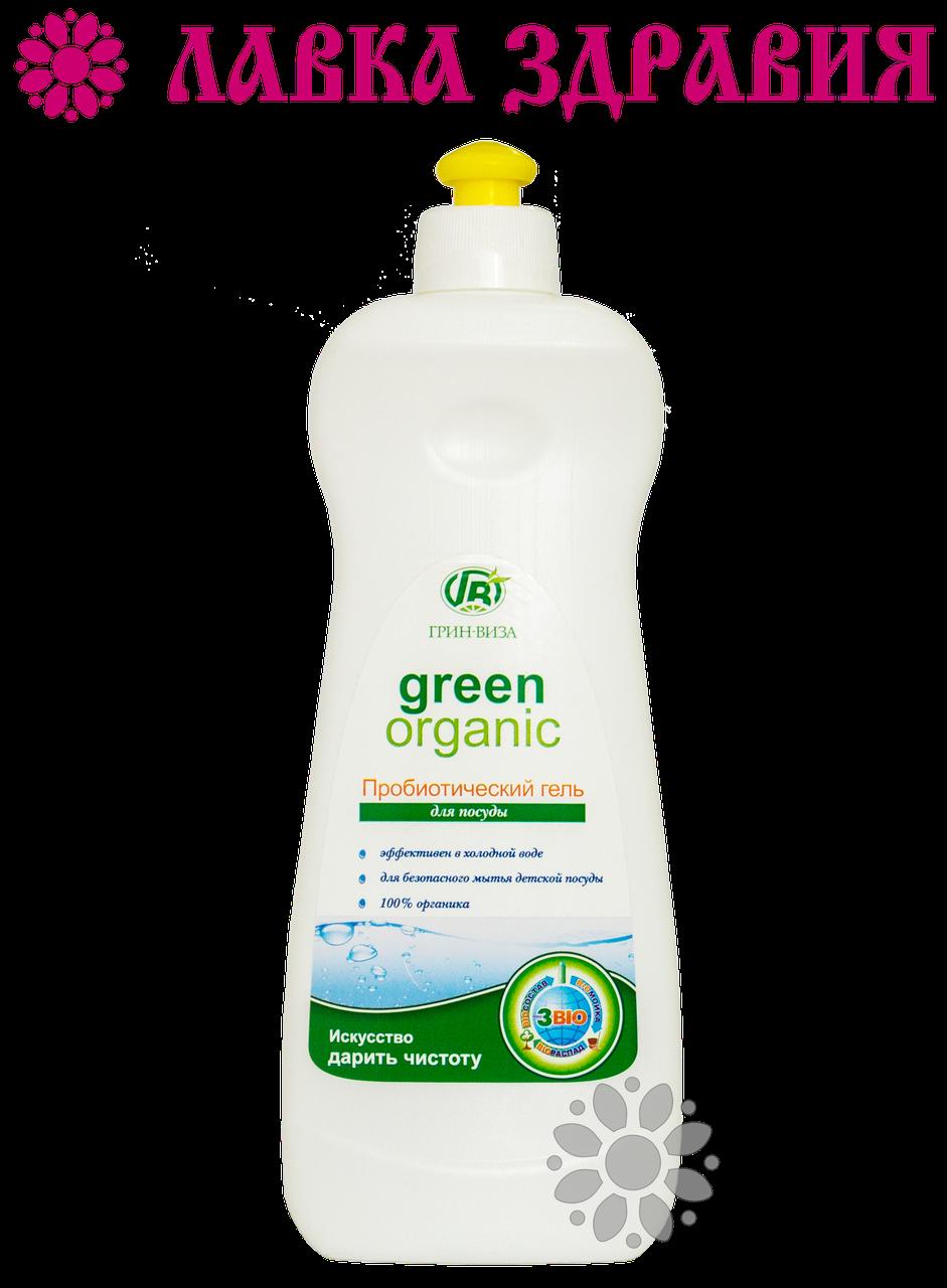 Пробиотический гель для мытья посуды, 500 г, Грин-Виза