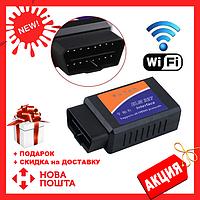 Диагностический OBD2  сканер адаптер ELM327 Wifi v1.5 (поддержка IOS, Android)   автосканер