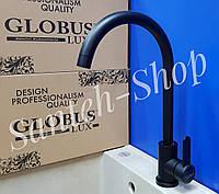 Смеситель для кухни Globus Lux SUS2-203S-BB из нержавеющей стали