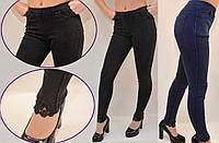 Женские Джеггинсы брюки Джинсы с кружевом внизу черние/синие 60% хлопок L ЧЕРНИЕ