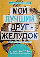 Мой лучший друг - желудок - Елена Мотова