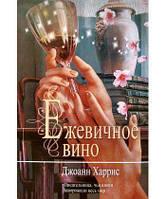Ежевичное вино (мягкая обложка) Джоанн Харрис