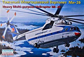 Многоцелевой вертолет Ми-26 Аэрофлот/ЮТэйр. 1/144 EASTERN EXPRESS 14503