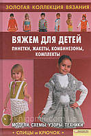 Вяжем для детей: пинетки, жакеты, комбинезоны, комплекты. Автор - Е.Ругаль  (КСД)