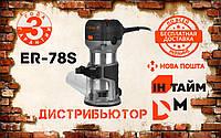 Фрезер ручной электрический Dnipro-M ER-78S