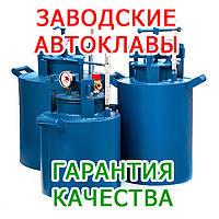 Автоклав HousePro-16