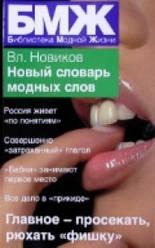 Новий словник модних слів. Автор - Вл.Новіков.(АСТ)