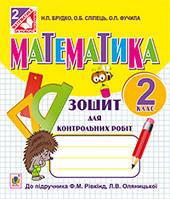 Математика Зошит для контрольних робіт 2 кл. (до підр. Ф.М.Рівкінд)