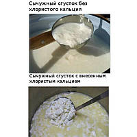Кальций хлористый для производства сыра