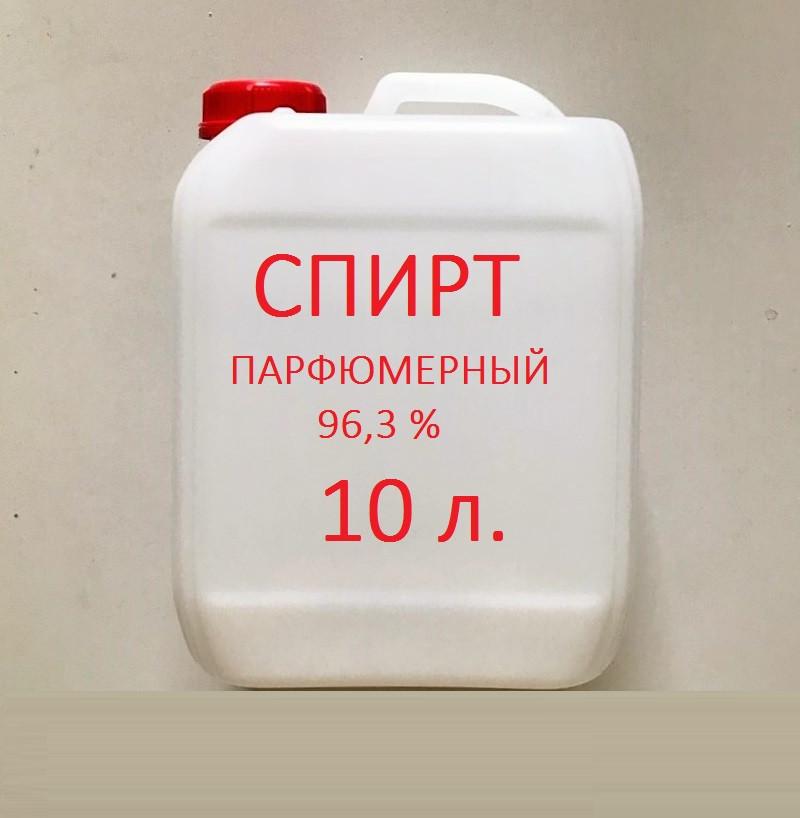 Спирт парфюмерный 10 литр.