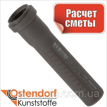 Труба D.110 1500mm для внутренней канализации пластиковая HTsafeEM Ostendorf