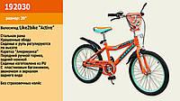 Детский двухколесный велосипед колеса 20 дюймов 192030 Like2bike Active, Оранжевый