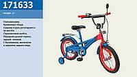 Детский двухколесный велосипед колеса 16 дюймов 171633 Синий/Красный