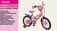Детский двухколесный велосипед колеса 14 дюймов 191419 Like2bike Sprint, Розовый