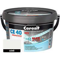 Затирка Ceresit СЕ-40 Aquastatic белая 2 кг