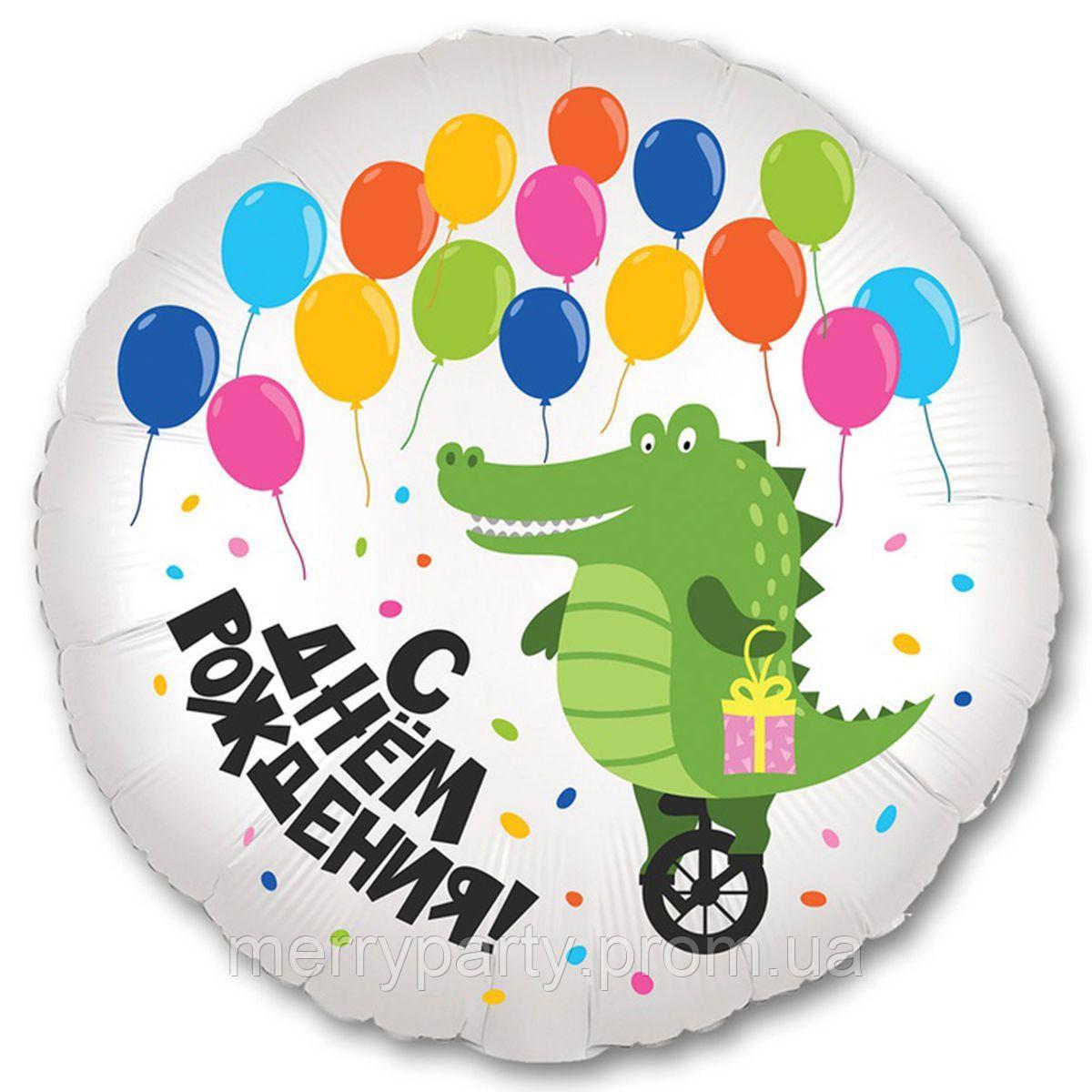 """З Днем народження! Крокодил з кульками 18"""" (45 см) коло білий Agura куля фольгований"""