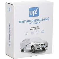 Тент автомобильный Underprice M седан 435x165x120 см