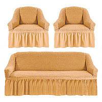 Чехлы для мебели диван + 2 кресла love You натурал