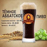 """Зерновой набор """"Аббатское темное"""" на 20 литров пива"""