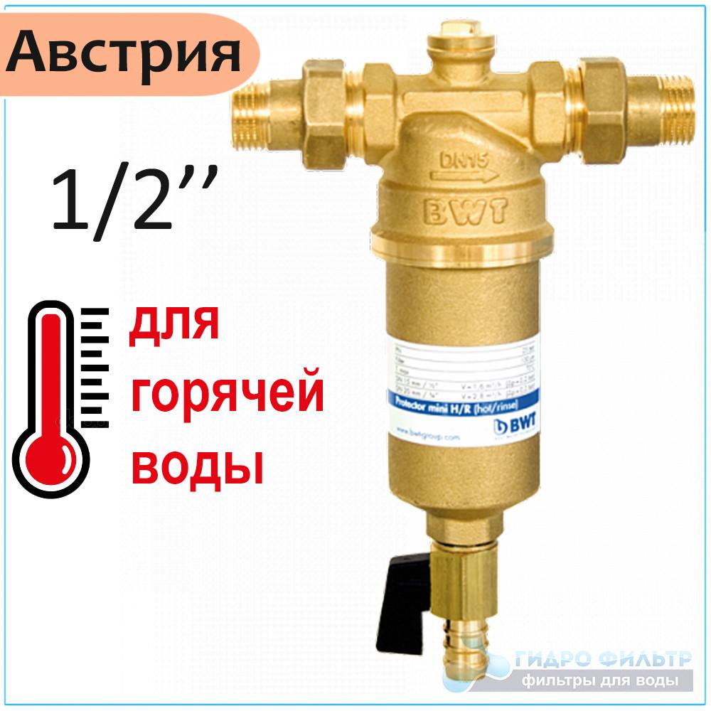 """Промывной фильтр для горячей воды BWT Protector Mini ½"""" HR (2 м3/час)"""