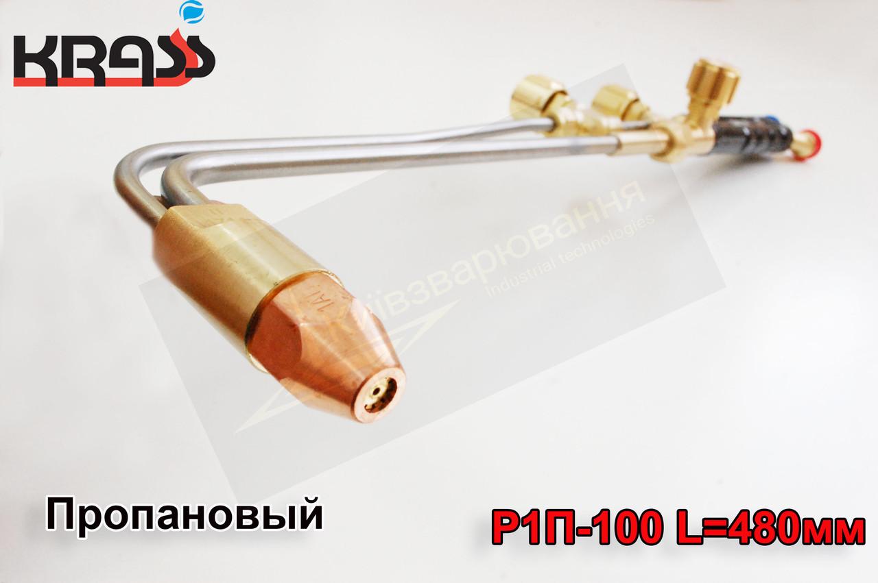 Резак пропановый Р1П-100 L=480мм КРАСС