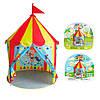 Детская палатка Bambi M 5489 Шапито