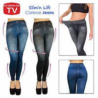 Джеггинсы Slim`N Lift jeggings Caresse Jeans СЕРЫЕ И СИНИЕ