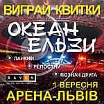 """Розіграш квитків на концерт гурту  """"ОКЕАН ЕЛЬЗИ"""""""