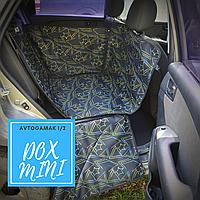 Автогамак (авточехол, защитная накидка)на 1/2 задних сидений, для перевозки собак в автомобиле DOX Mini Star