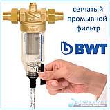 """Промывной фильтр для горячей воды BWT Protector Mini ¾"""" HR (3 м3/час), фото 4"""