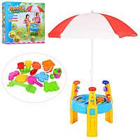 Игровой столик-песочница Bambi 8804A с зонтом