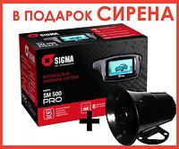 Автосигнализация двухсторонняя сигнализация автомобильная с LCD дисплеем SIGMA SM 500 PRO