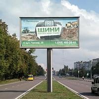 Наружная реклама в Виннице