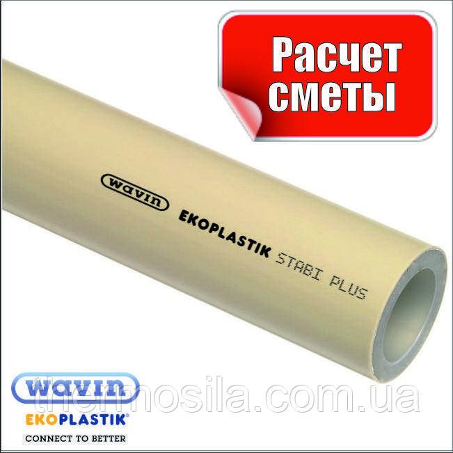 Труба STABI PN25 D.90 армированная полипропиленовая Ekoplastik