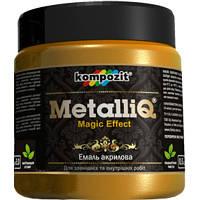 Эмаль Kompozit MetalliQ золото 0.5 л