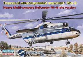 Тяжелый многоцелевой вертолет Ми-6 поздняя версия АЭРОФЛОТ. 1/144 EASTERN EXPRESS 14508