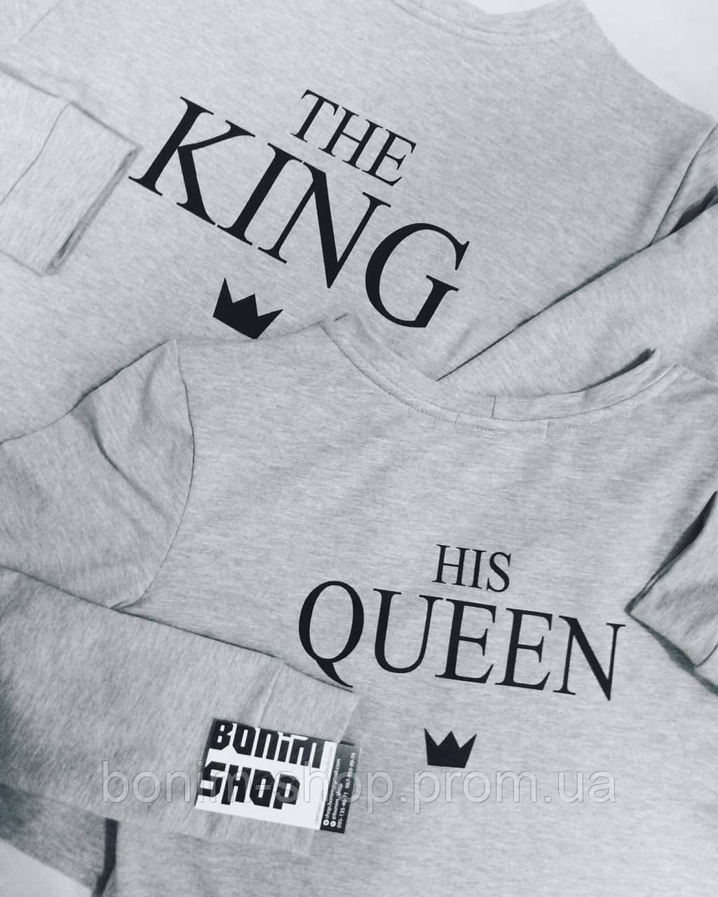 Серые парные свитшоты The King и His queen