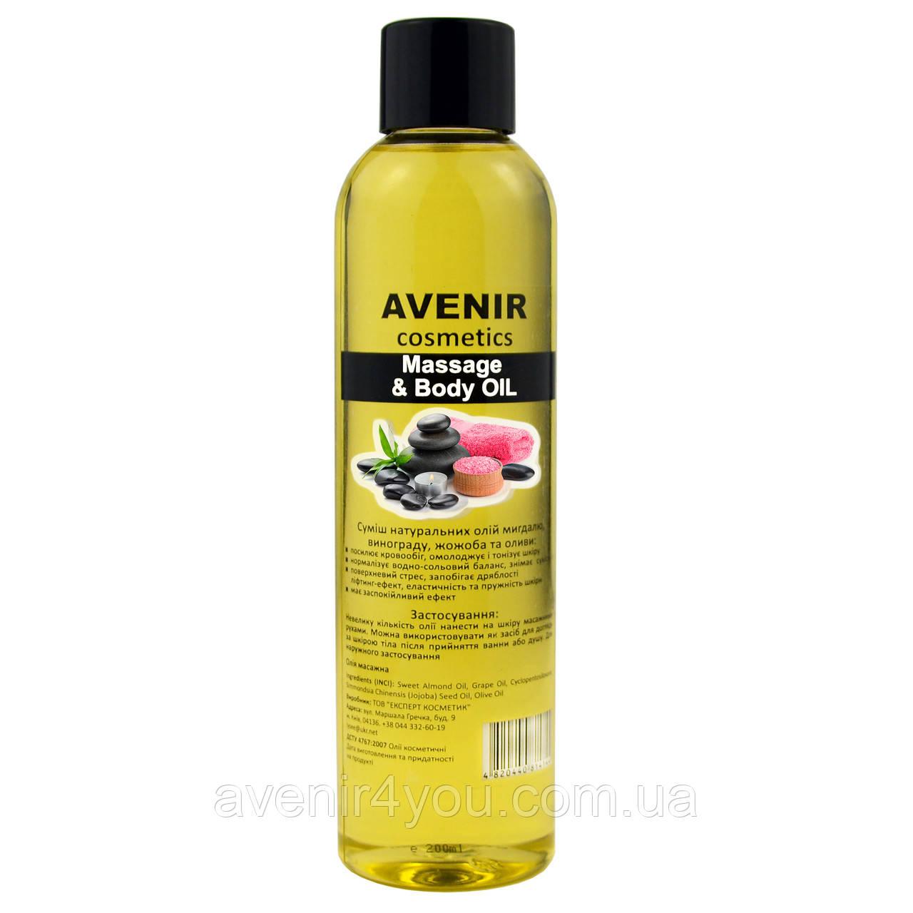 Масажне масло Avenir Cosmetics
