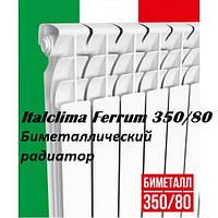 Биметаллический радиатор ITALCLIMA FERRUM 350/80