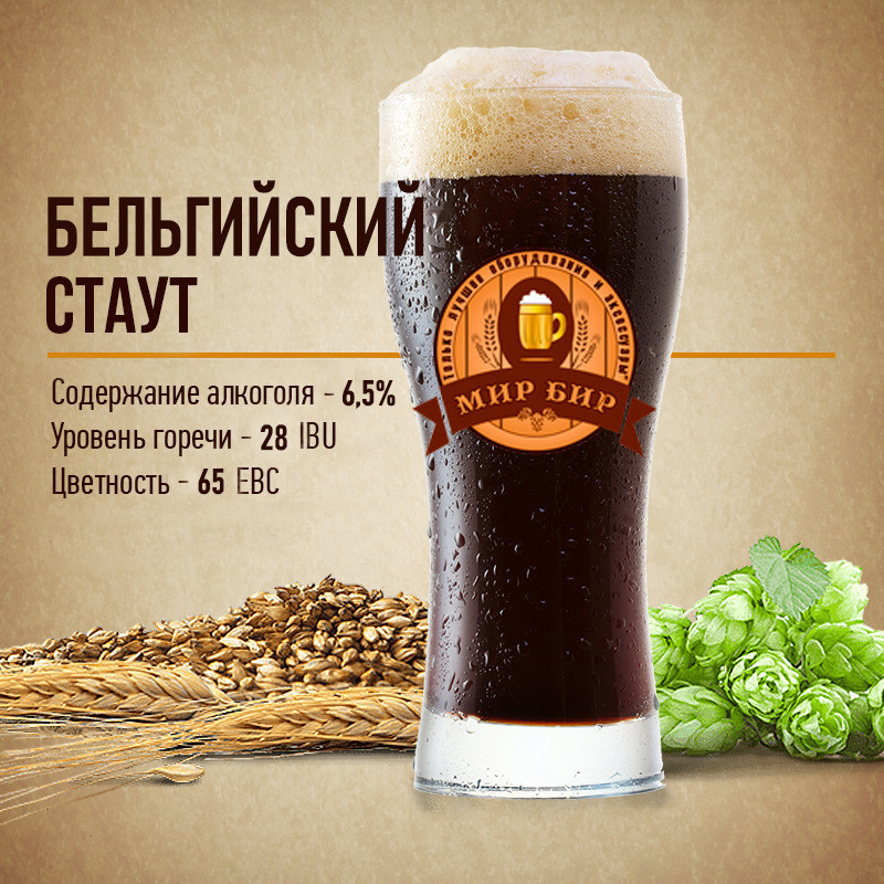 """Зерновой набор """"Бельгийский стаут"""" на 30 литров пива"""