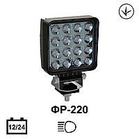Фара рабочая ФР-220 (LED)