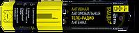 Антенна активная телевизионная Триада-620 TVix TV+RADIO