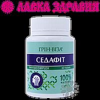 Седафит, 60 таб, Грин-Виза