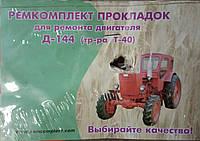Набор прокладок Д-144 (Т-40)